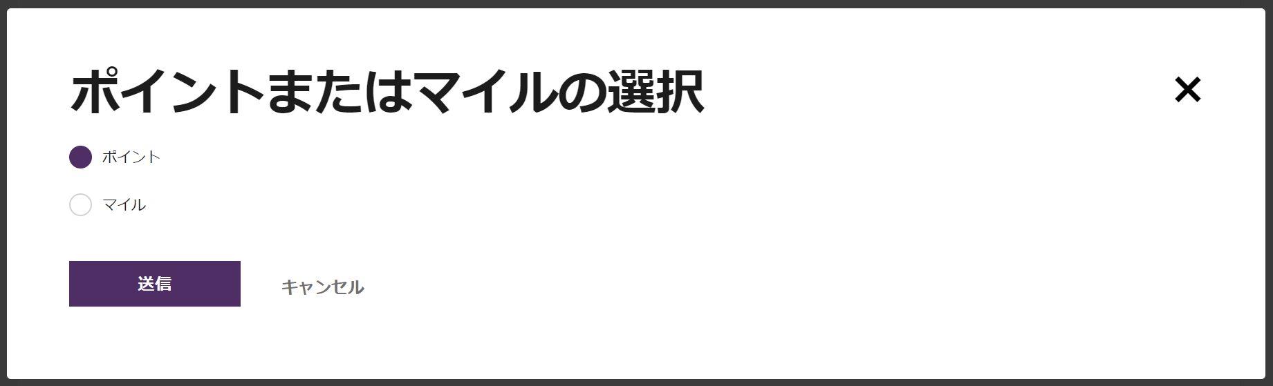 SPG・マリオットリワード会員登録方法10