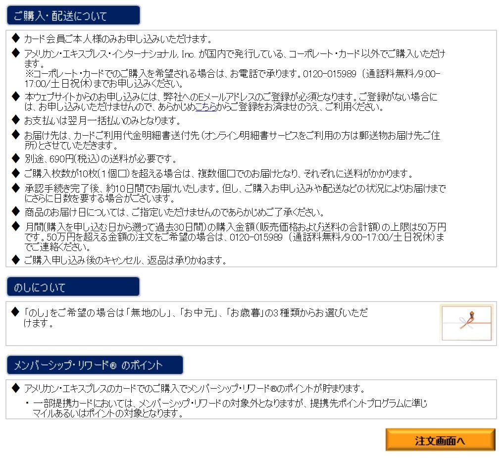 アメックス・SPGアメックス百貨店ギフトカード購入方法04