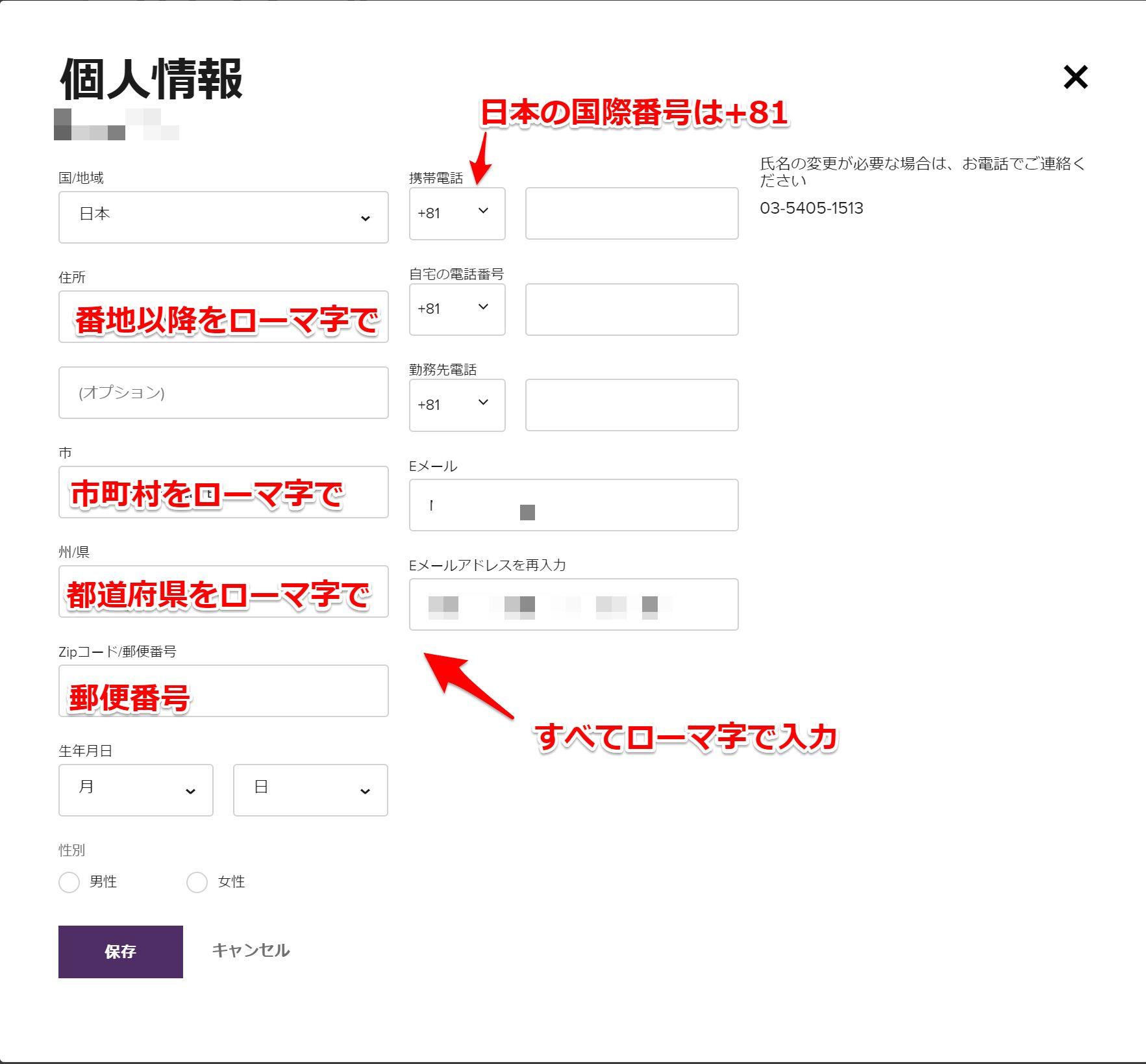 SPG・マリオットリワード会員登録方法05
