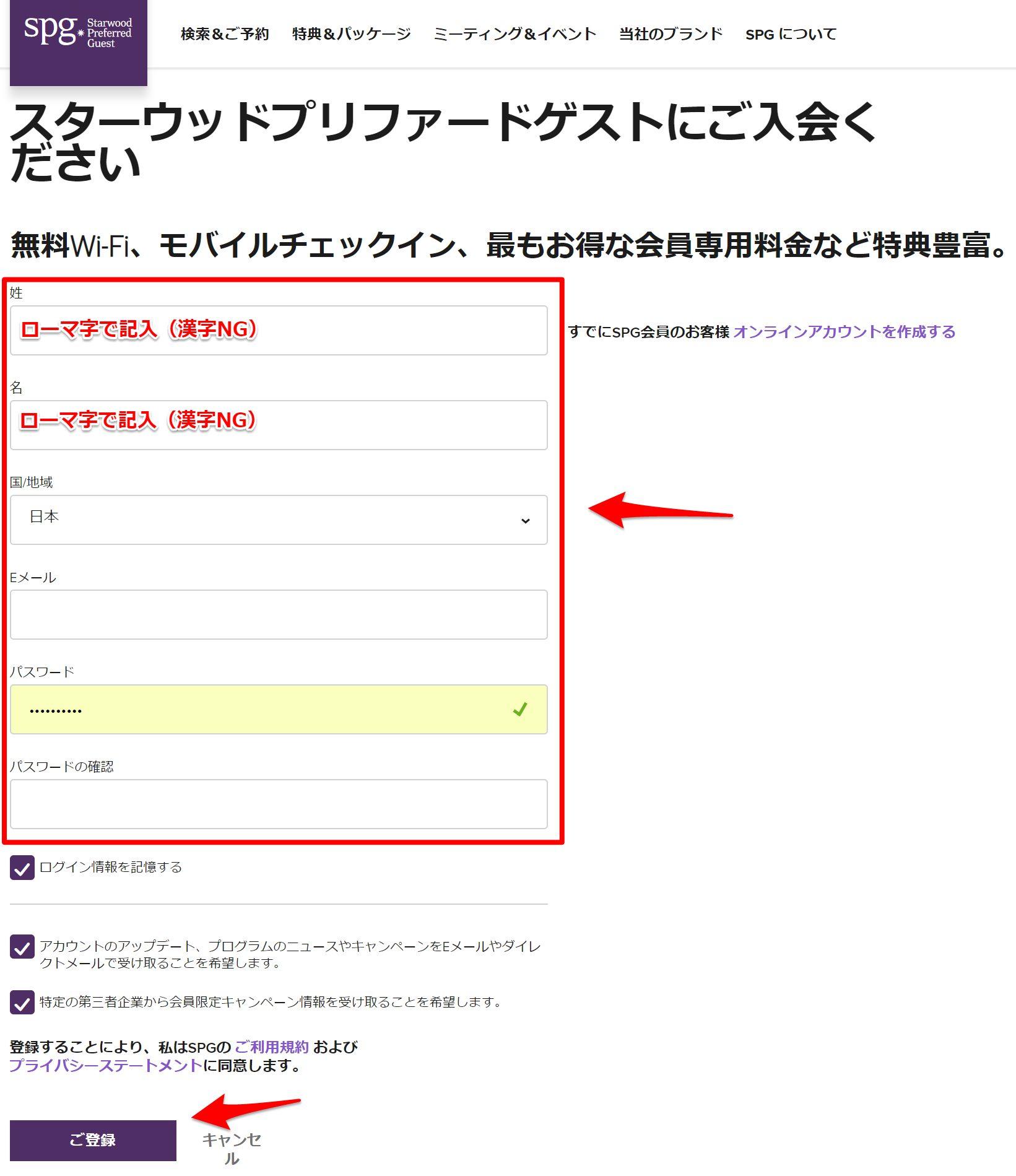 SPG・マリオットリワード会員登録方法03