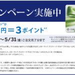 アメックス百貨店ギフトカード3倍キャンペーン2019年春