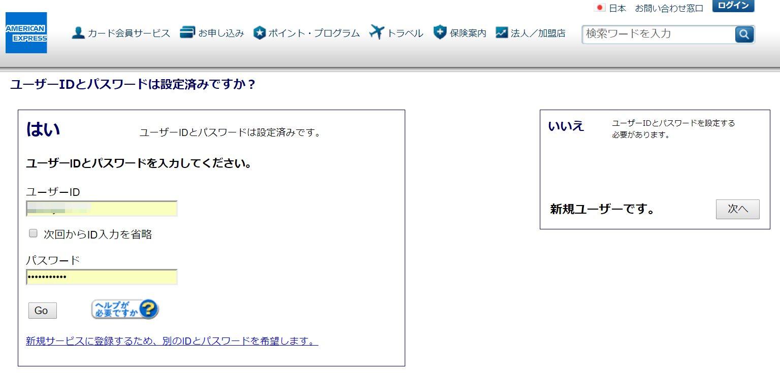 アメックス・SPGアメックス百貨店ギフトカード購入方法02