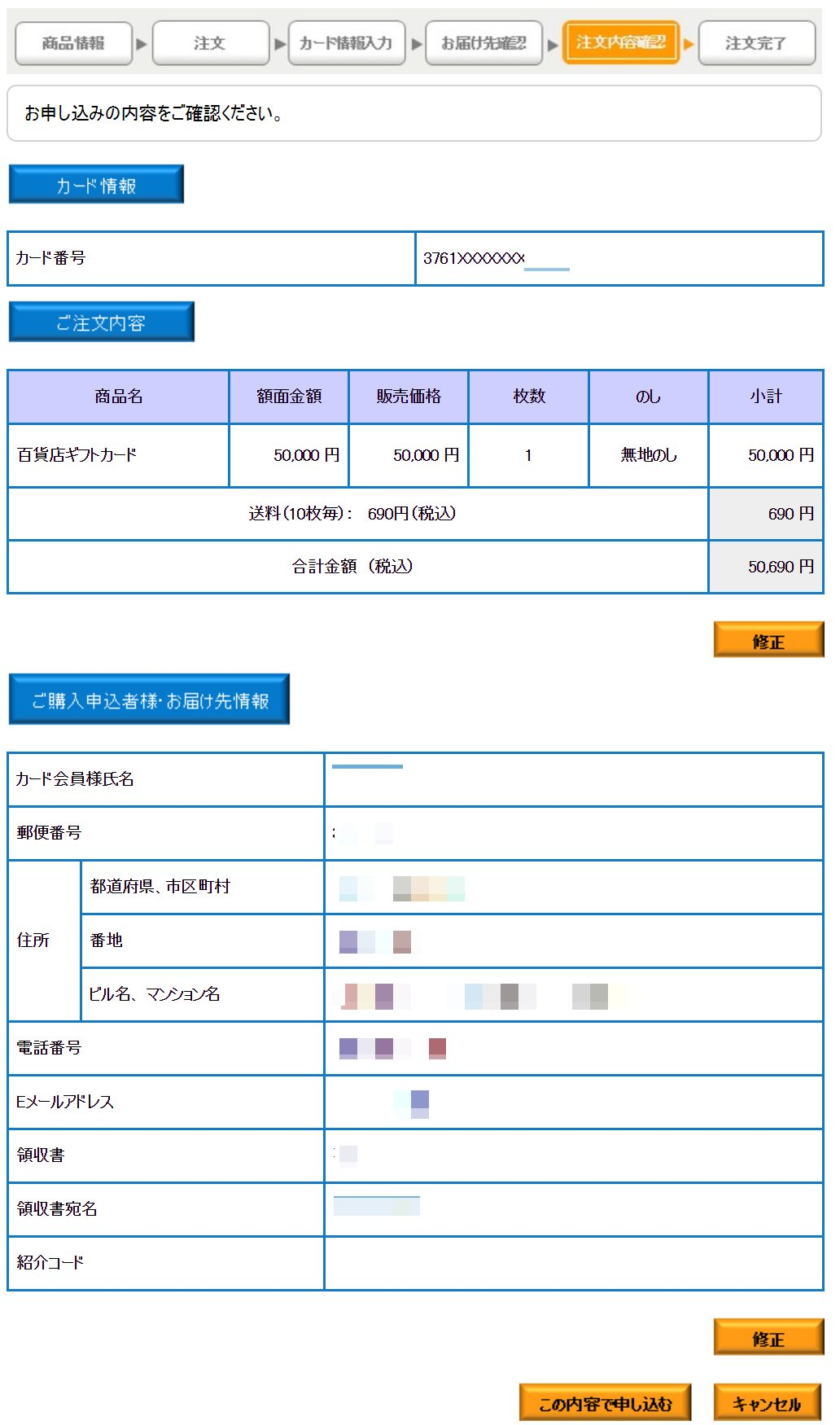 アメックス・SPGアメックス百貨店ギフトカード購入方法11