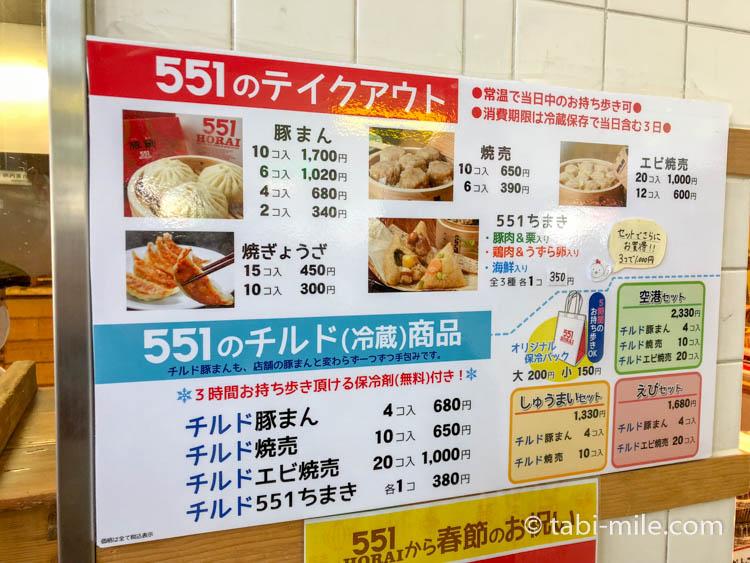 大阪伊丹空港お土産 551肉まん