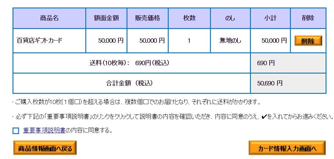 アメックス・SPGアメックス百貨店ギフトカード購入方法07