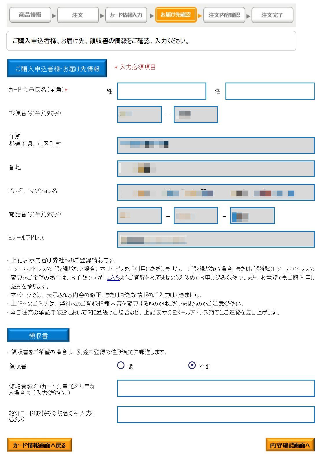アメックス・SPGアメックス百貨店ギフトカード購入方法10