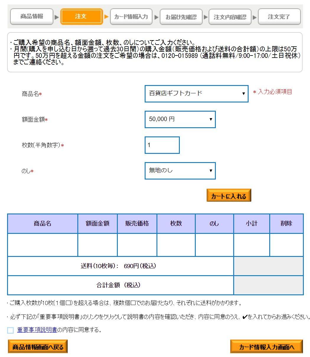 アメックス・SPGアメックス百貨店ギフトカード購入方法06