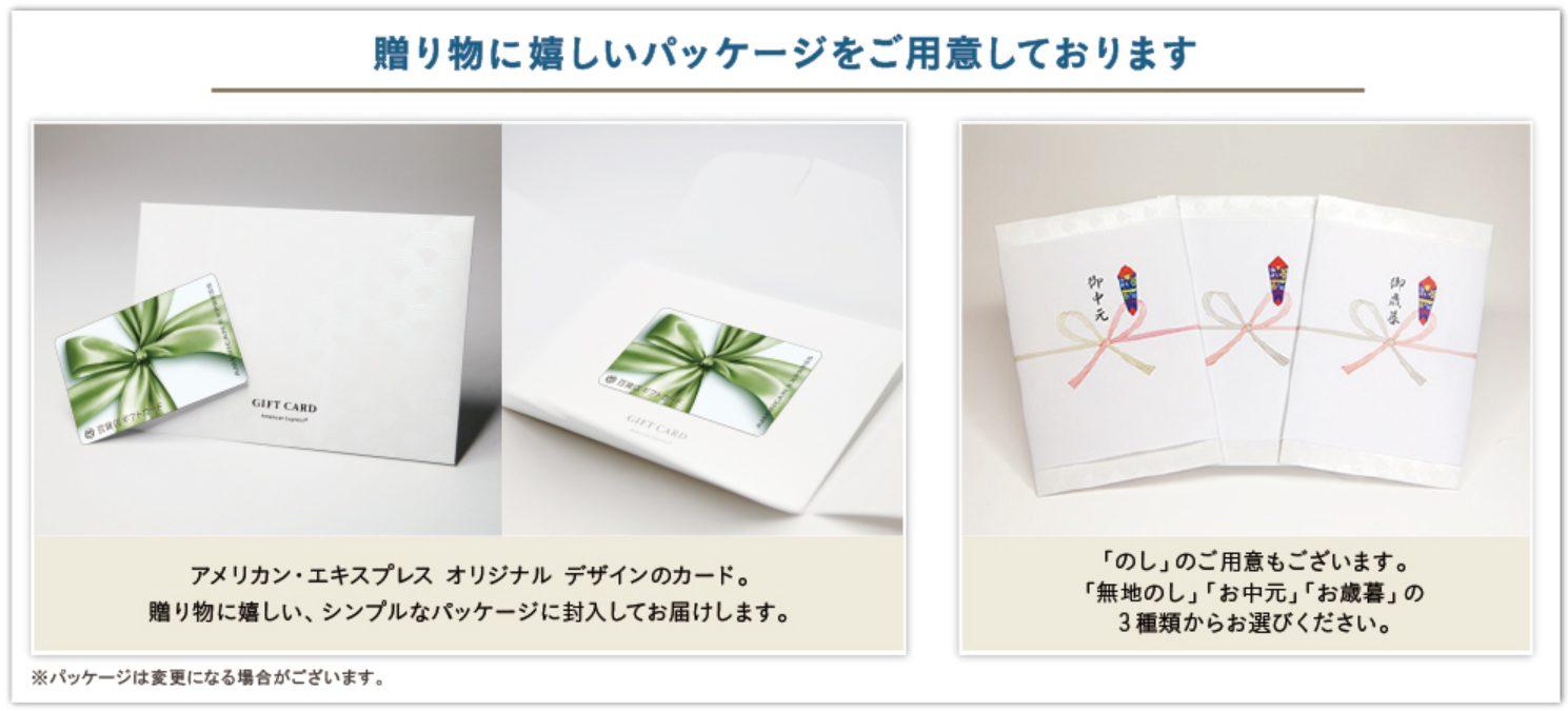 アメックス・SPG百貨店ギフトカードキャンペーン包装