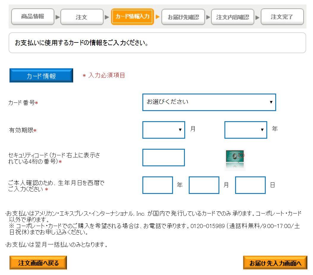 アメックス・SPGアメックス百貨店ギフトカード購入方法08