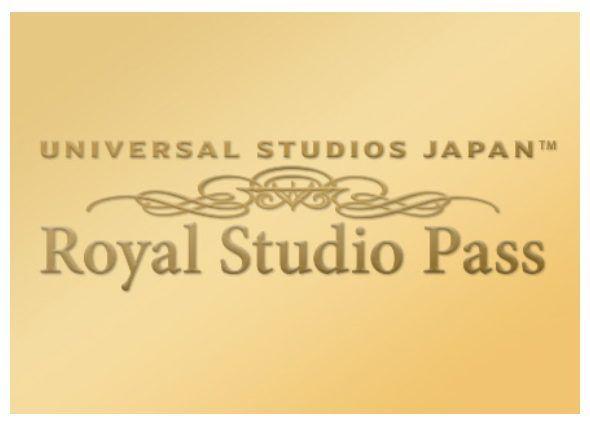 ユニバーサル・スタジオ・ジャパンロイヤルスタジオパス