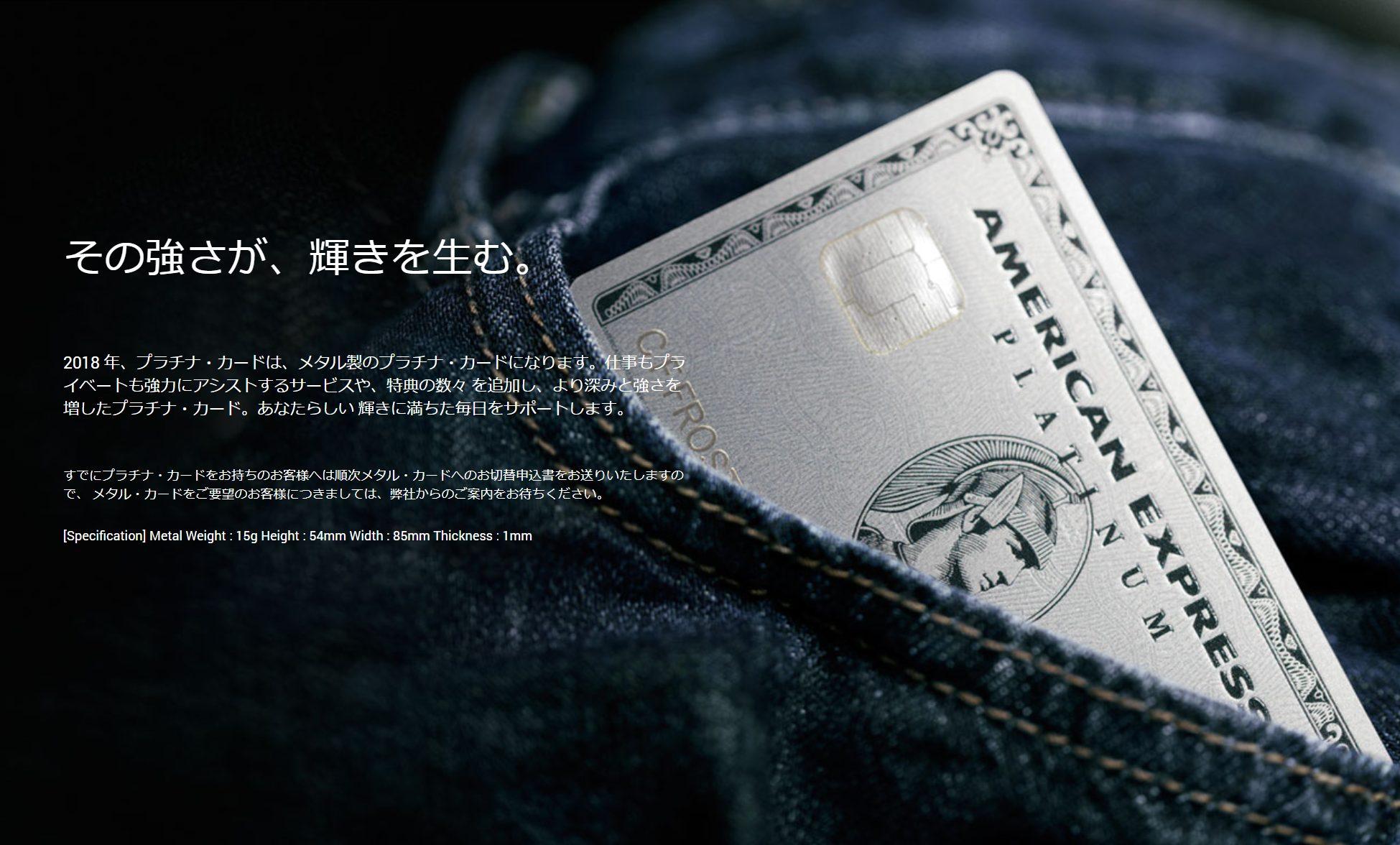 アメックスプラチナメタル製カード