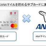 楽天カードはANAマイルを貯めるサブカードに実は使える!