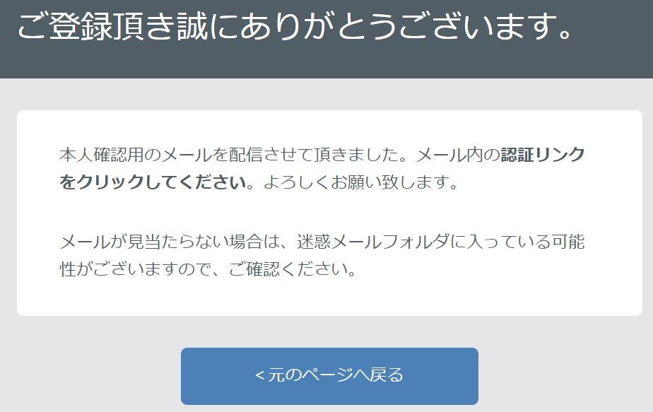 旅マイルメールマガジン登録02