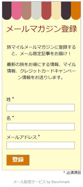 旅マイルメールマガジン登録01