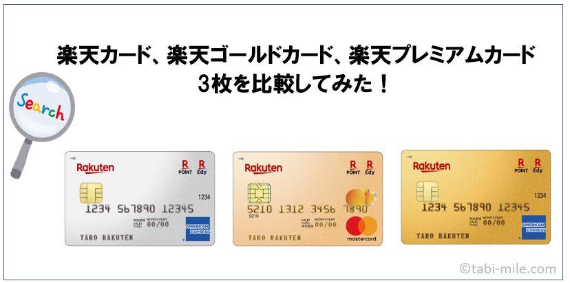 楽天カード、楽天ゴールドカード、楽天プレミアムカード3枚を比較してみた