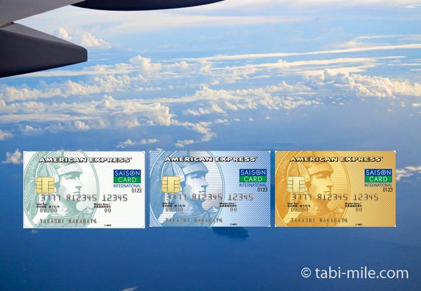 セゾンアメックスパール、ブルー、ゴールドどれが海外旅行におすすめ?3枚を比較してみました