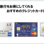 国内旅行をお得にしてくれるおすすめのクレジットカードはこれ
