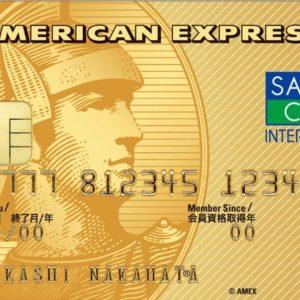 セゾン ゴールド・アメリカン・エキスプレス・カード券面画像
