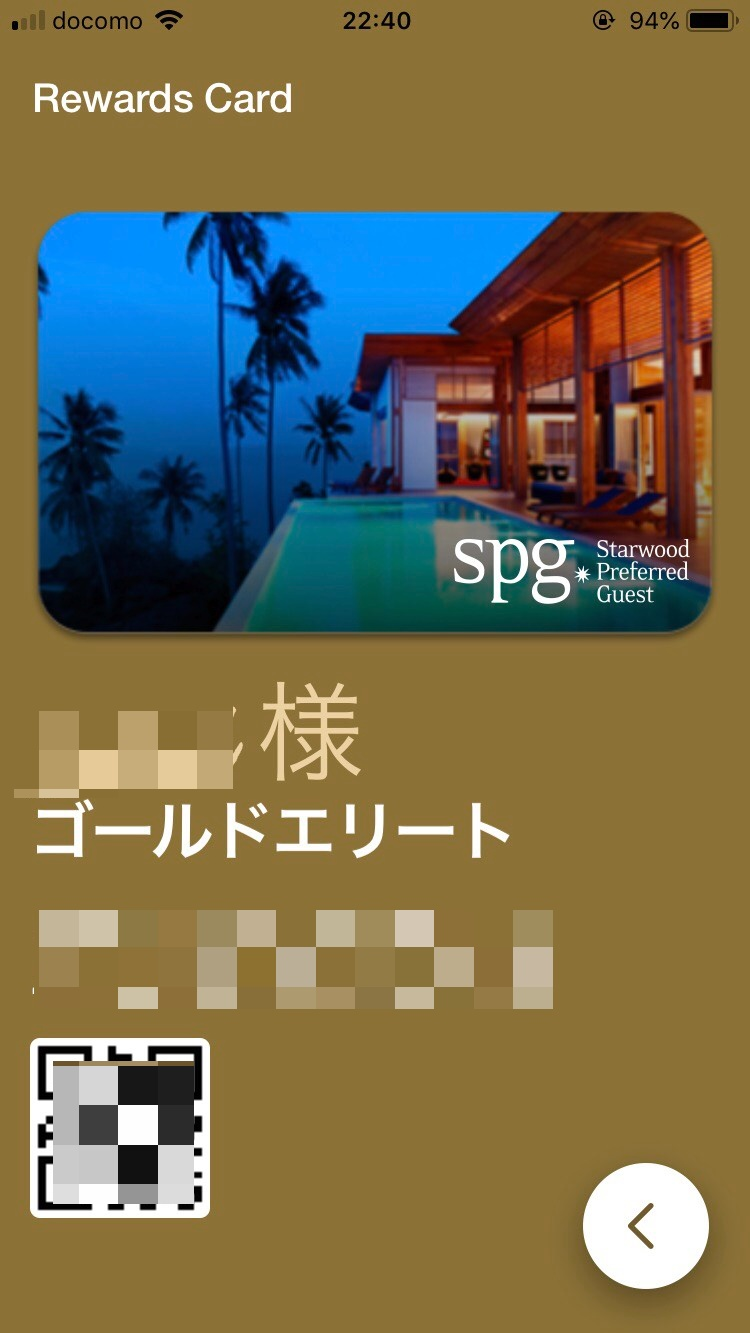 SPGデジタル会員証