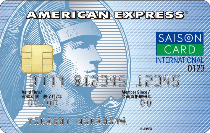 セゾン ブルー・アメリカン・エキスプレス・カード券面画像