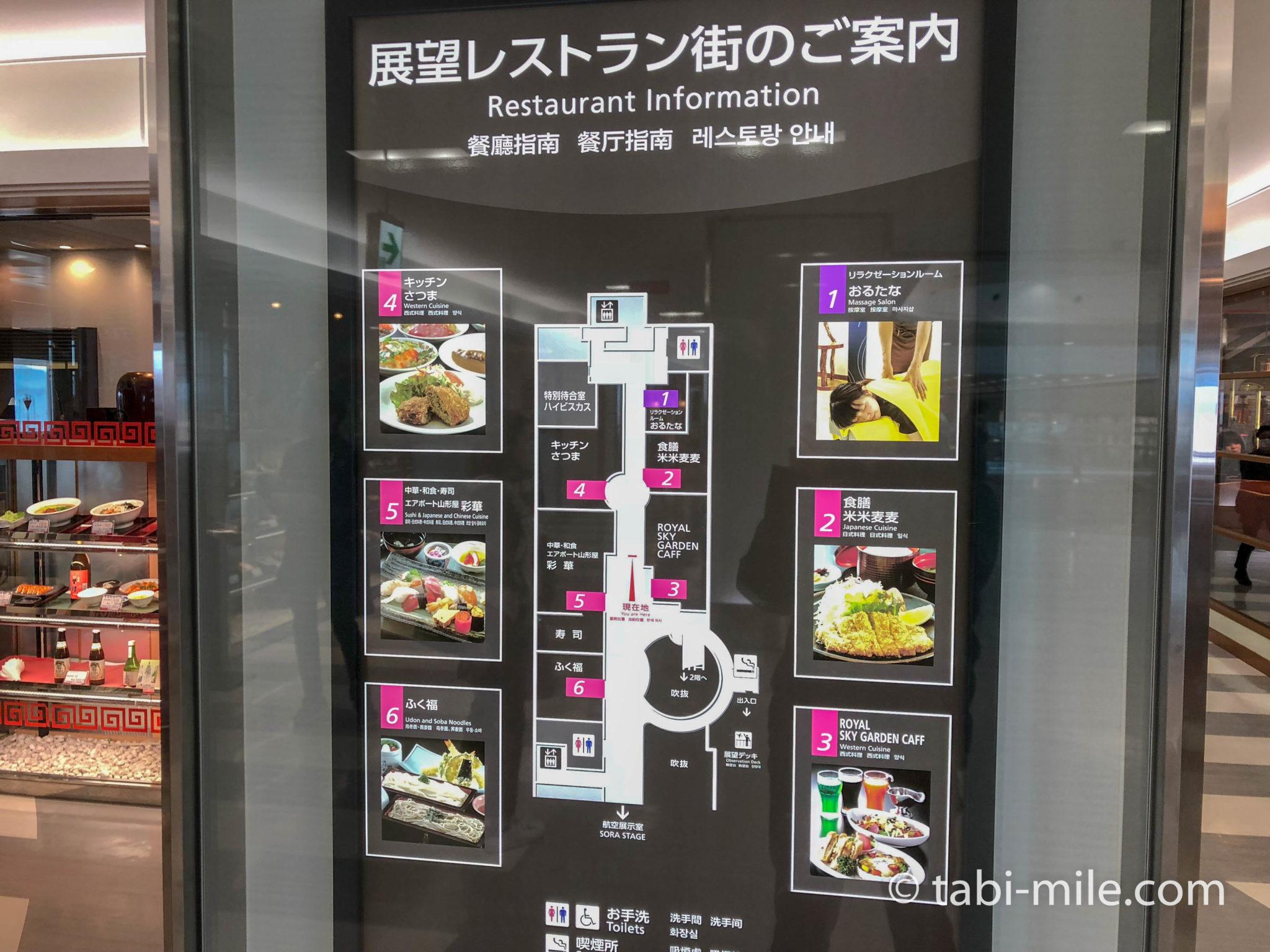 鹿児島空港レストラン街