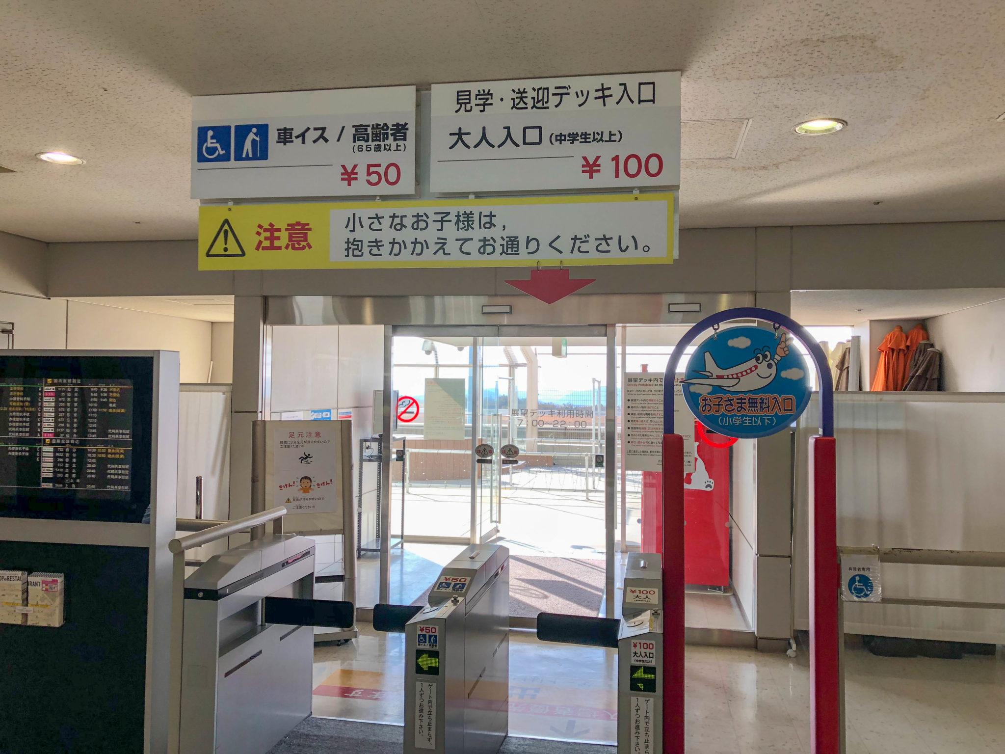 広島空港ANAラウンジ