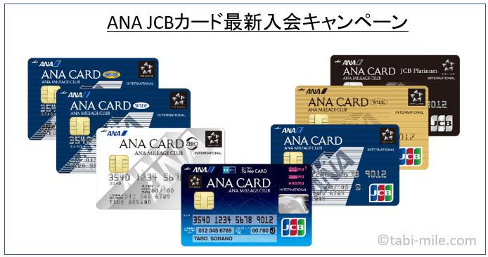 ANA JCBカード最新入会キャンペーン