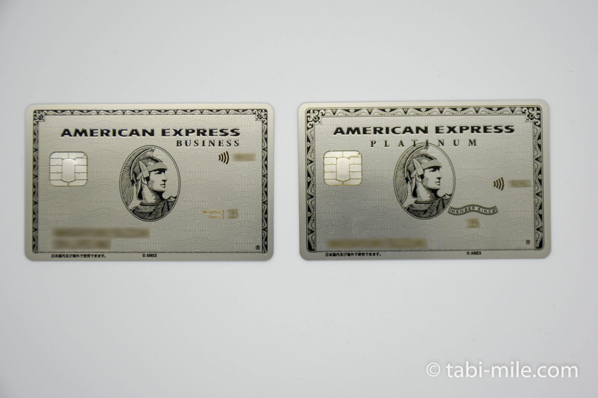 アメックスビジネスプラチナカード メタルカード