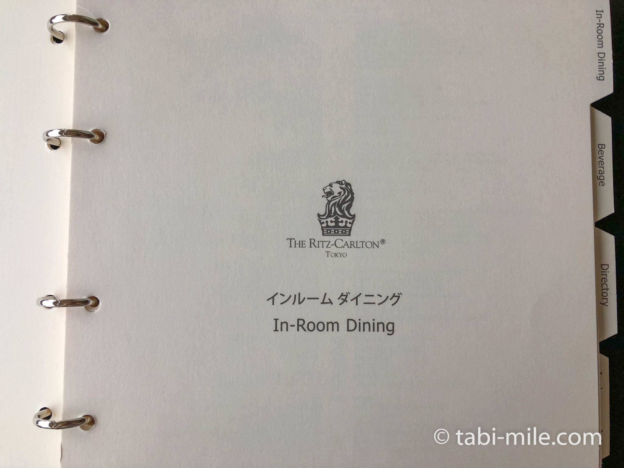 ザ・リッツ・カールトン東京インルームダイニング(ルームサービス)