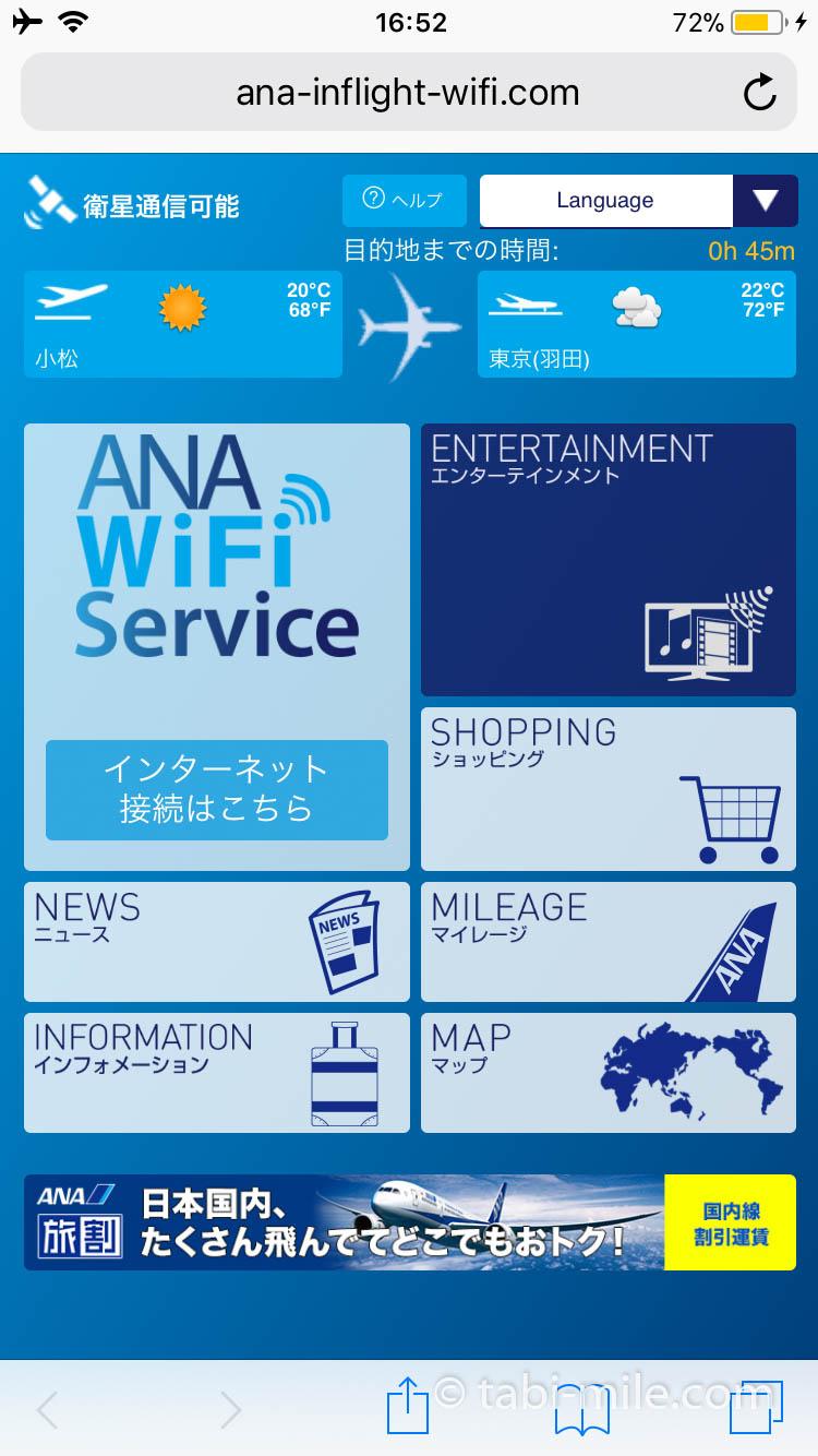 ANA機内Wi-Fiアプリ