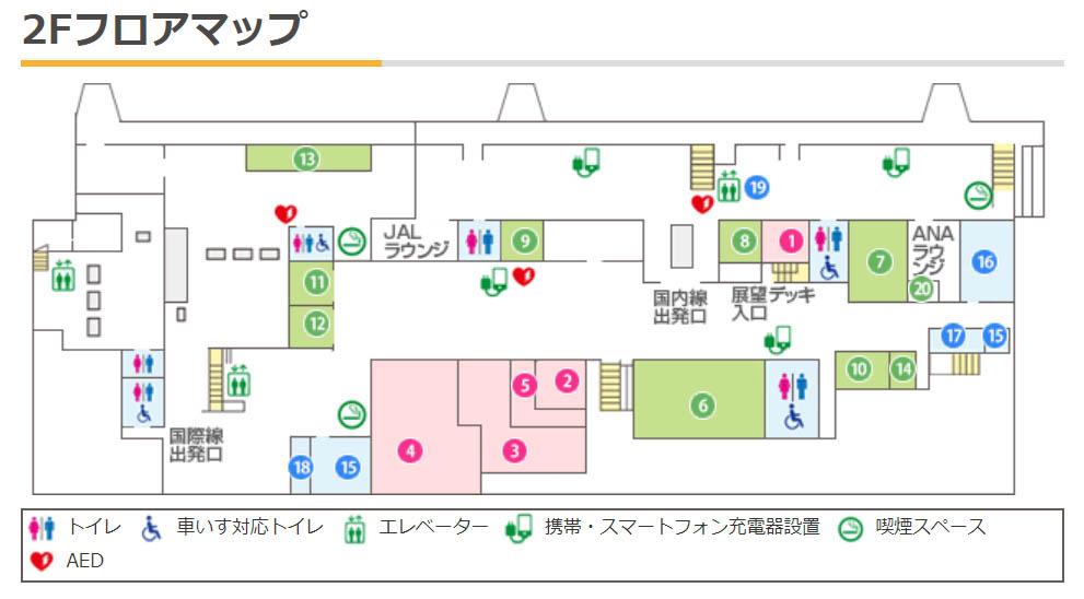 小松空港フロアマップ