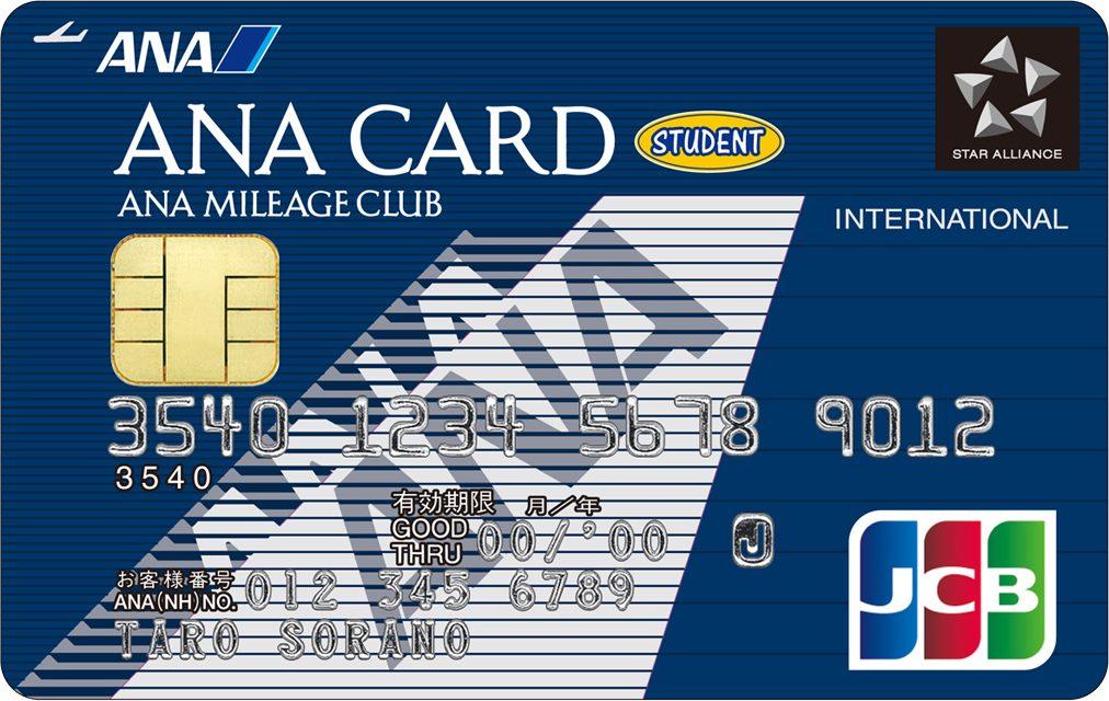 ANA JCB カード(学生用)券面画像