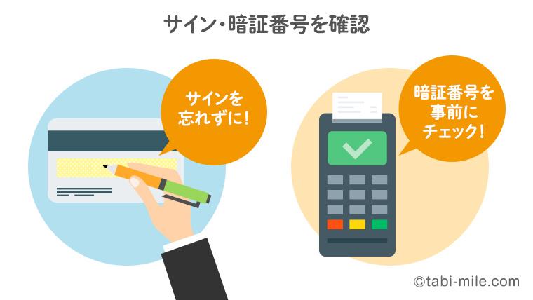 クレジットカードのサイン・暗証番号を確認