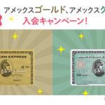 アメックスゴールド・アメックスグリーン入会キャンペーン