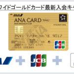 ANA JCB ワイドゴールドカード最新入会キャンペーン