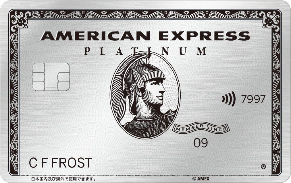 アメックスプラチナメタル製カード券面画像