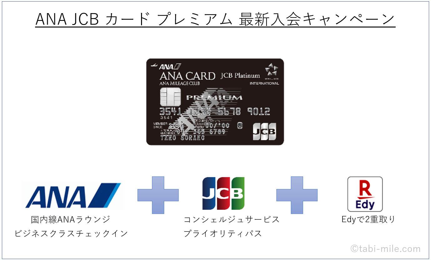 ANA JCB カード プレミアム 最新入会キャンペーン