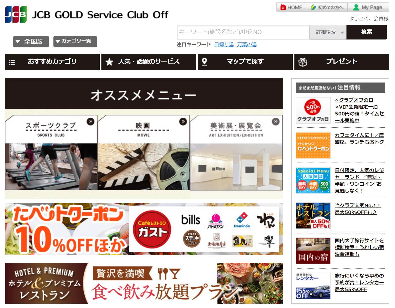 JCB GOLD Service Club Off