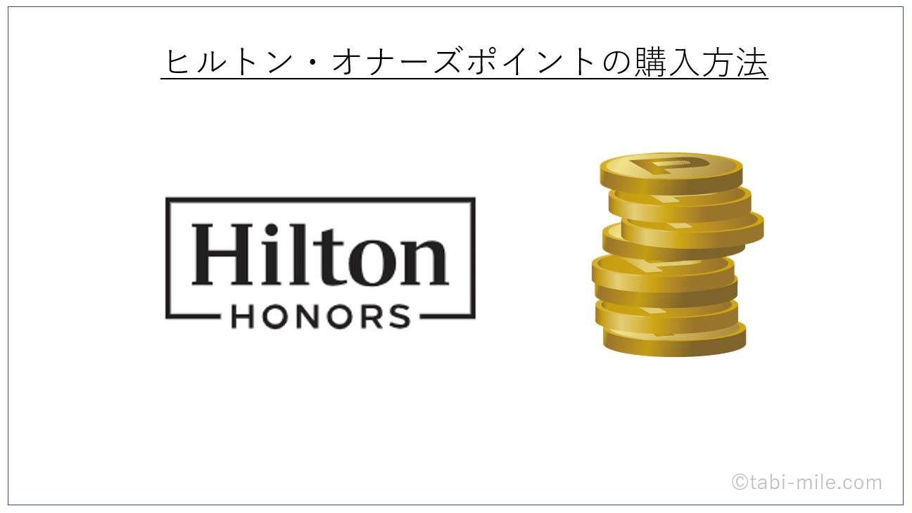 ヒルトン・オナーズポイントの購入方法