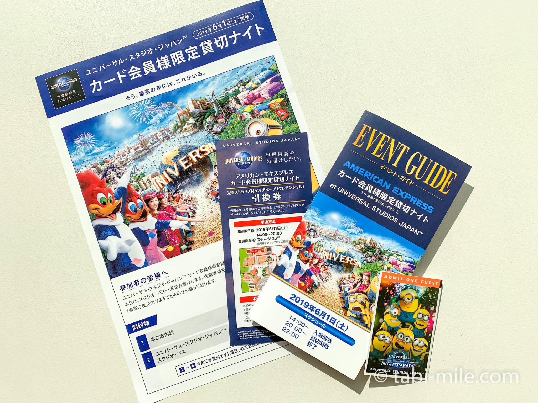 アメックスユニバーサルスタジオジャパン貸し切りナイト2019