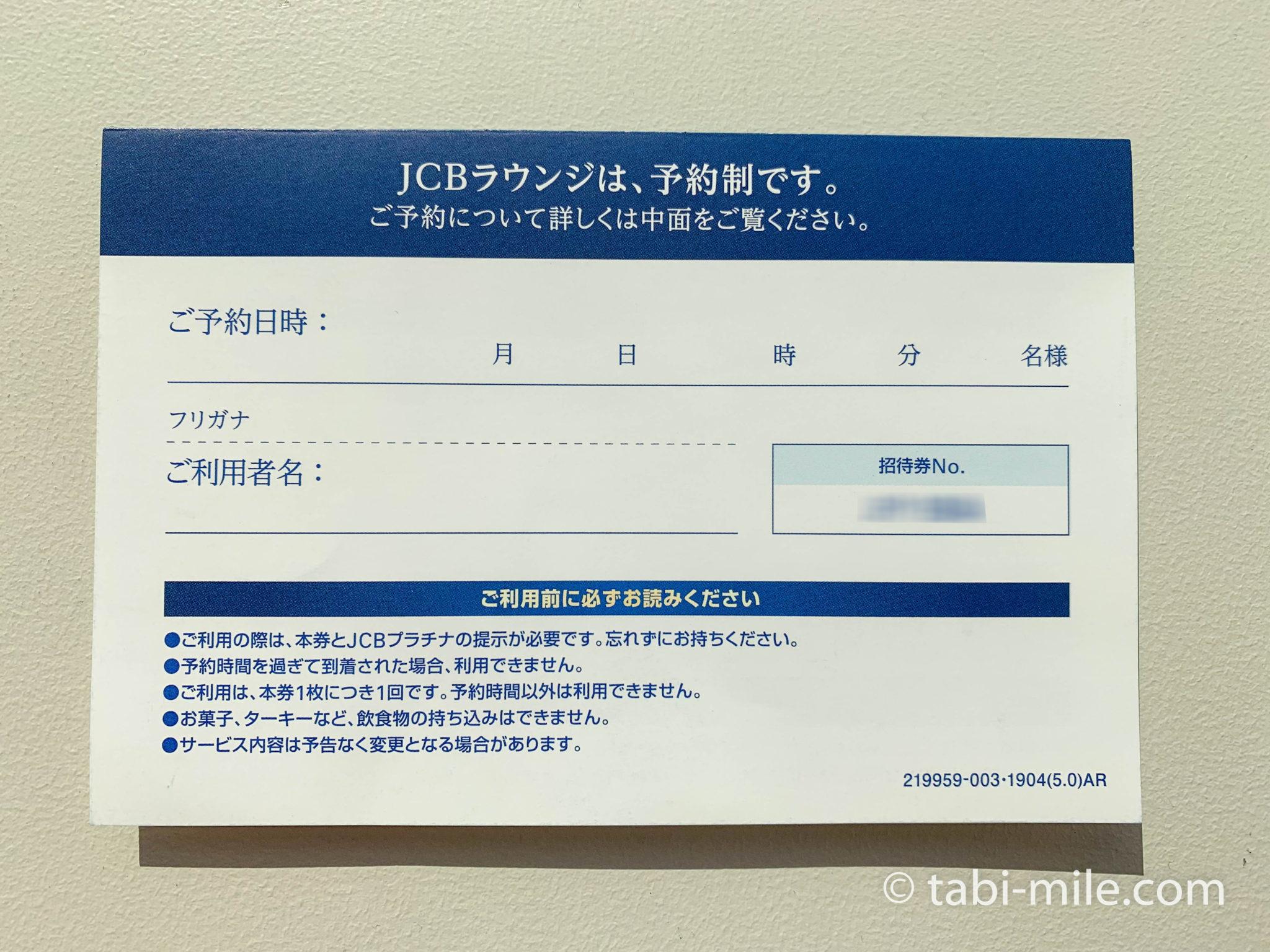 JCBラウンジ ユニバーサルスタジオジャパン 招待券