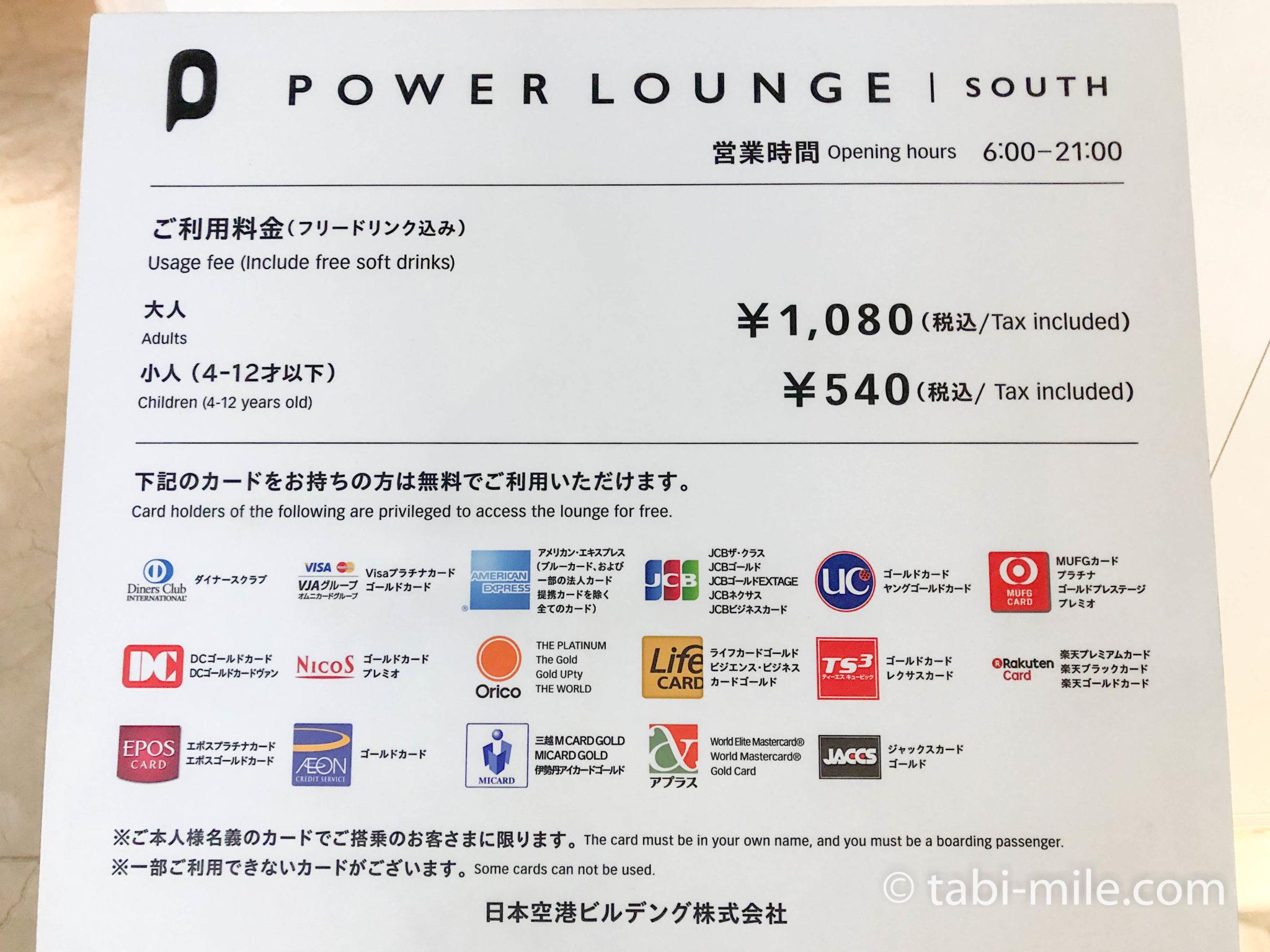空港ラウンジが無料で使えるクレジットカード