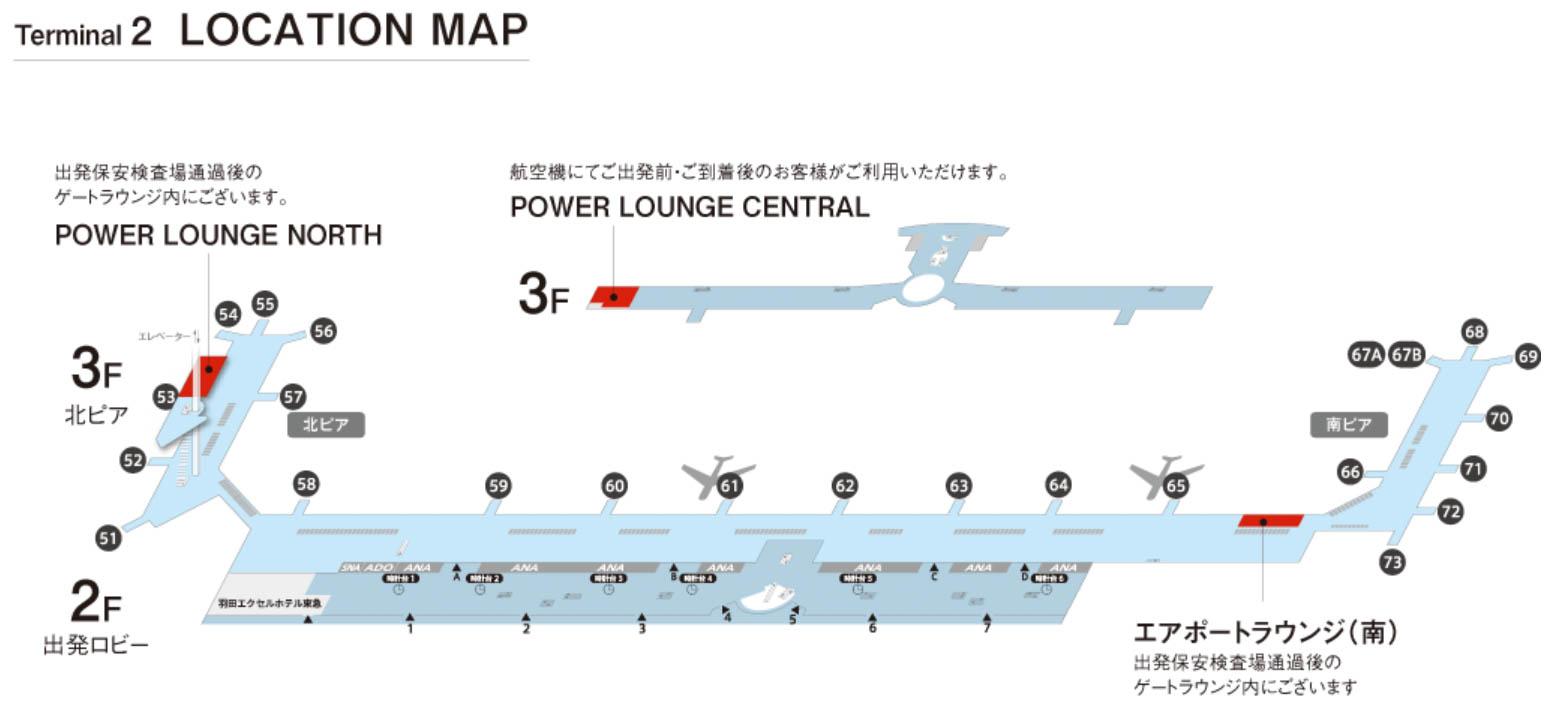 羽田空港第2ターミナル空港ラウンジマップ