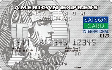 セゾンプラチナ・ビジネス・アメリカン・エキスプレスカード券面画像