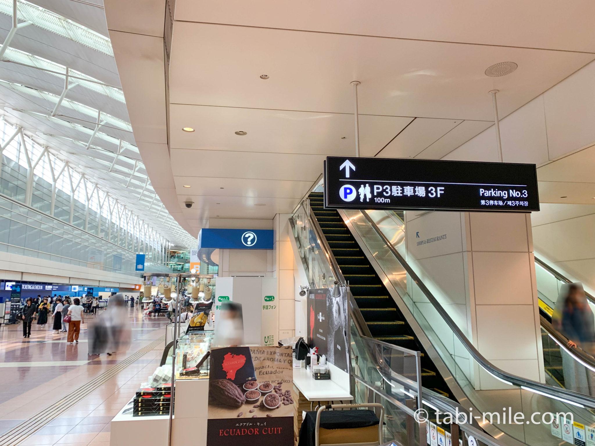 羽田空港 POWER LOUNGE CENTRAL(パワーラウンジセントラル)