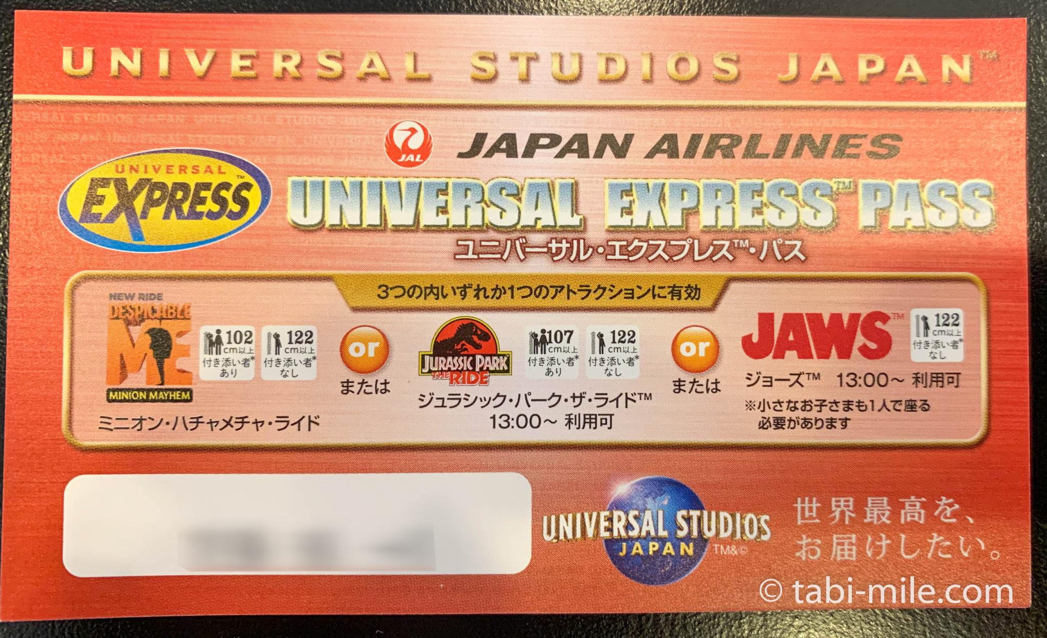 ユニバーサルスタジオジャパン(USJ)JALラウンジ