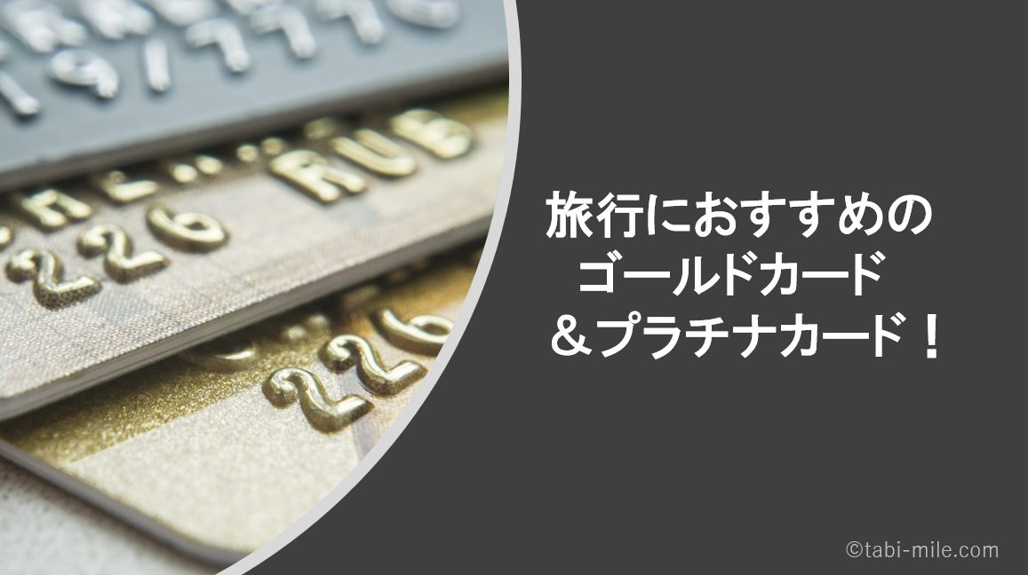 海外旅行&国内旅行におすすめのゴールドカード&プラチナカード!特典で旅が一気に快適になる