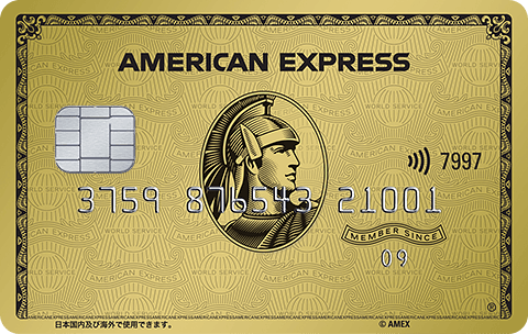 アメックスゴールド券面画像(アメリカン・エキスプレス・ゴールド・カード)