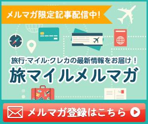 旅マイルメールマガジンバナー_A300x250