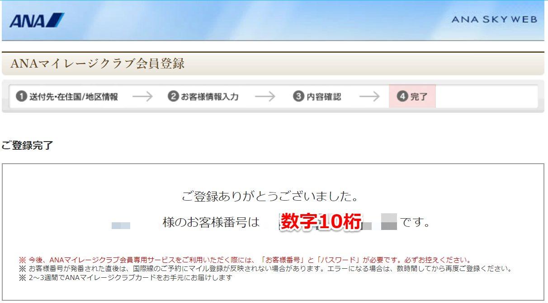 ANAマイレージクラブ入会09